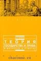 Часть вторая в вопросах и ответах Гражданское право. , автор Гришаев С.П. , издатель Юристъ.